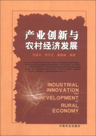 產業創新與農村經濟發展