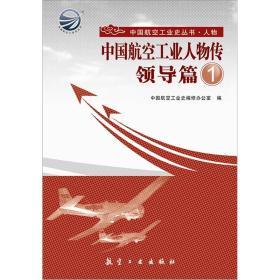 中国航空工业人物传   领导篇 1