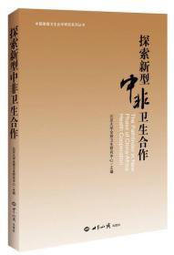 中国南南卫生合作研究系列丛书:探索新型中非卫生合作