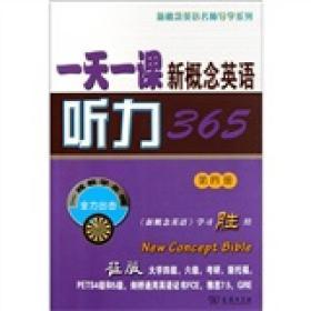一天一课新概念英语听力365(第四册)