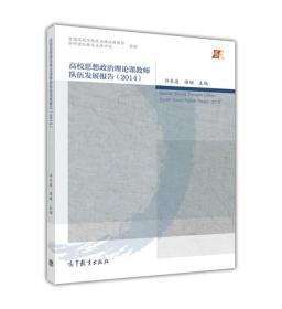 高校思想政治理论课教师队伍发展报告(2014)
