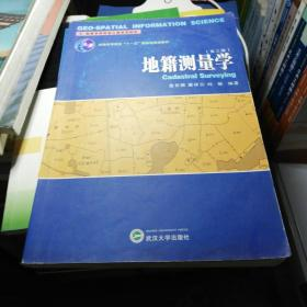 地籍测量学(第3版)