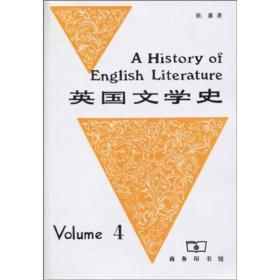 英国文学史4