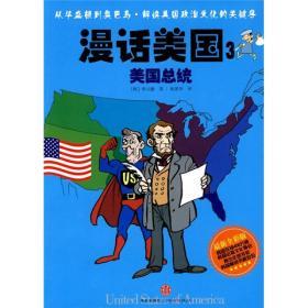 漫话美国3