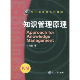 知识管理原理:从传统管理迈向知识管理的理论与实践