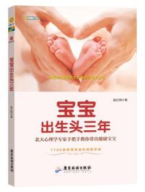 宝宝出生头三年:北大心理学专家手把手教你带出健康宝宝