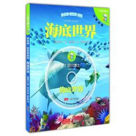 E鼠小博士海底世界:引领孩子玩游戏,学科学的互动科普读物,轻松听朗读,趣味记单词快乐读·轻松学系列