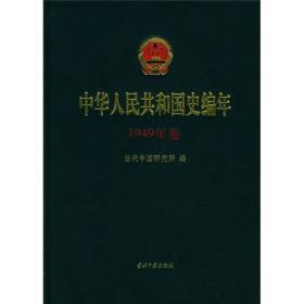 (精)中华人民共和国史编年(1949年卷)