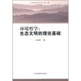 环境哲学:生态文明的理论基础