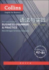 语法与实践(初中级.中文注释版)