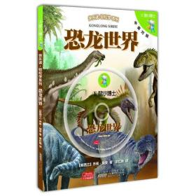 E鼠小博士·恐龙世界:引领孩子玩游戏,学科学的互动科普读物,轻松听朗读,趣味记单词快乐读·轻松学系列