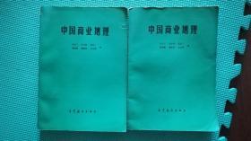 中国商业地理
