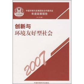 2007创新与环境友好社会:中国环境与发展国际合作委员会年度政策报告