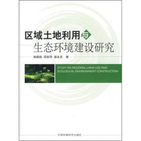 区域土地利用与生态环境建设研究