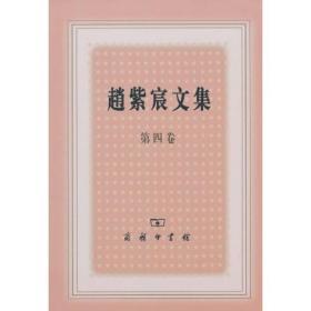 赵紫宸文集(第4卷)