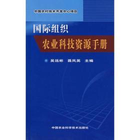 國際組織農業科技資源手冊