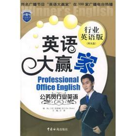 英语大赢家:公务员行业英语(行业英语版)