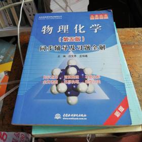 物理化学(第五版)同步辅导及习题全解(新版)