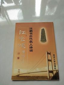 江阴颂:沈鹏书历代名人诗词(沈鹏签赠)保真