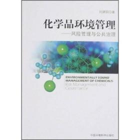 化学品环境管理:风险管理与公共治理