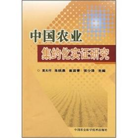 中国农业集约化实证研究