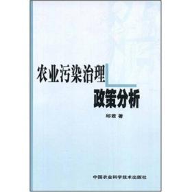 农业污染治理政策分析