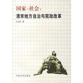 国家与社会:清末地方自治与宪政改革