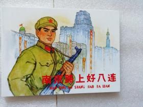 红色经典故事(2)(全10册)中国连环画经典故事系列