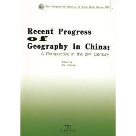 中國地理科學新進展:21世紀展望:英文