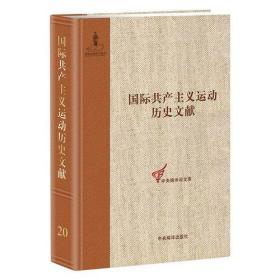 第二国际第六次(阿姆斯特丹)代表大会文献(1)(国际共产主义运动历史文献第20卷)