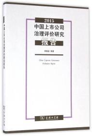 2015中国上市公司治理评价研究报告