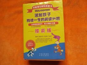 苏斯博士超经典童书(全套共八册、全)