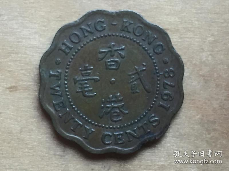 香港 20分 硬币 贰毫  1978