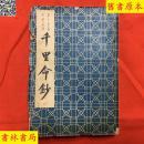 《千里命钞》原本,韦千里命学名著,《千里命稿》姊妹篇,民国三十年初版本,品好如图,孔夫子孤本!