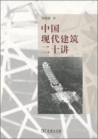 新书--中国现代建筑二十讲