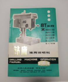 BT系列Z4010、4014、4019、4023、4119、4123    钻床使用说明书