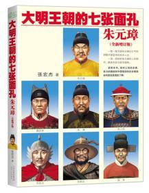 大明王朝的七张面孔:朱元璋