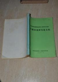 苏鲁豫皖接壤地区第二次学术讨论会 土壤农化研究论文集