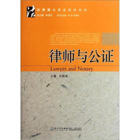法律硕士精品教材系列:律师与公证