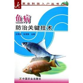 鱼病防治关键技术