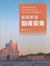 旅游英语翻译实务纪俊超中国科学技术大学出版社9787312033414s