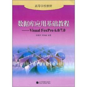高等学校教材·数据库应用基础教程:Visual FoxPro 6.0/7.0