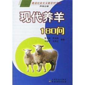 现代养羊180问