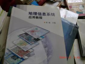 地理信息系统应用教程