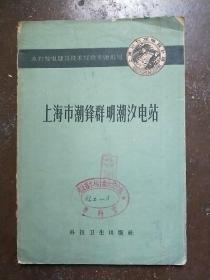 上海市潮锋、群明、潮汐电站(水力发电建设技术经验专题报导)1958年1印