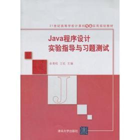 Java程序设计实验指导与习题测试(21世纪高等学校计算机专业实用规划教材)