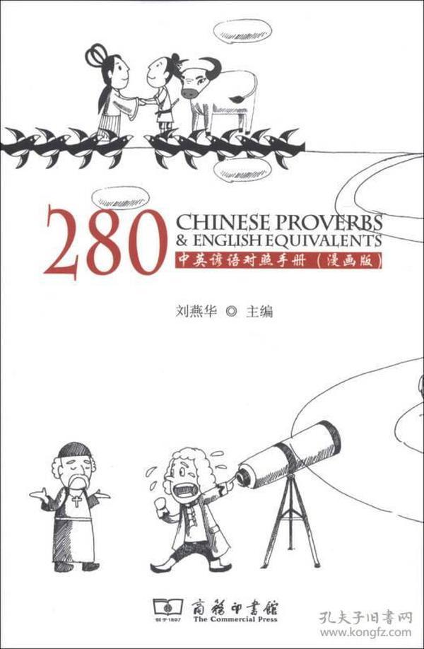 中英谚语对照手册(漫画版)