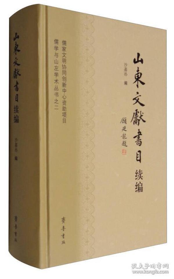 儒学与山左学术丛书之二:山东文献书目续编