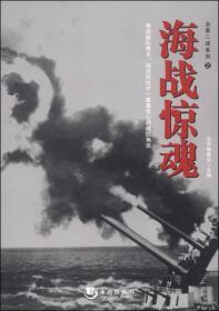 全景二战系列:海战惊魂