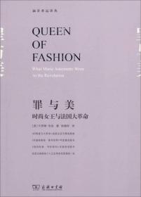 罪与美:时尚女王与法国大革命